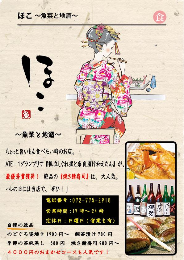 ほこ〜魚菜と地酒〜