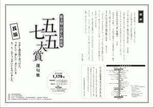 第3回 ひがし商店街五七五大賞 瓦版(外面)